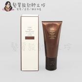 立坽『瞬間護髮』派力國際公司貨 Oribe 傾城貴妃護髮劑200ml HH03