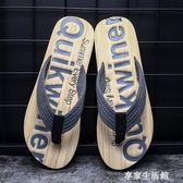拖鞋男夏韓版潮流夾腳人字拖2019新款時尚外穿個性男士沙灘鞋 -享家生活館