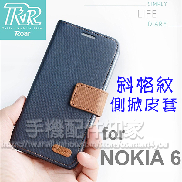 【Roar】Nokia 6 TA-1003 5.5吋 斜格紋帶磁扣皮套/書本式翻頁/保護套/支架斜立/軟套/磁吸-ZY