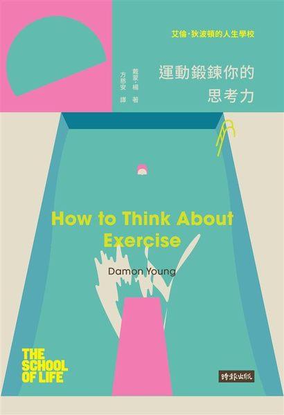 (二手書)艾倫‧狄波頓的人生學校:運動鍛鍊你的思考力
