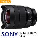 SONY FE 12-24mm F4 G 鏡頭*(中文平輸)
