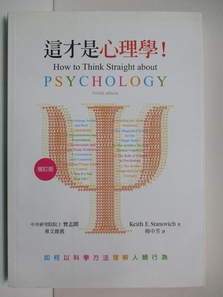 【書寶二手書T1/心理_BQW】這才是心理學!(增訂版)_Keith E. Stanovich
