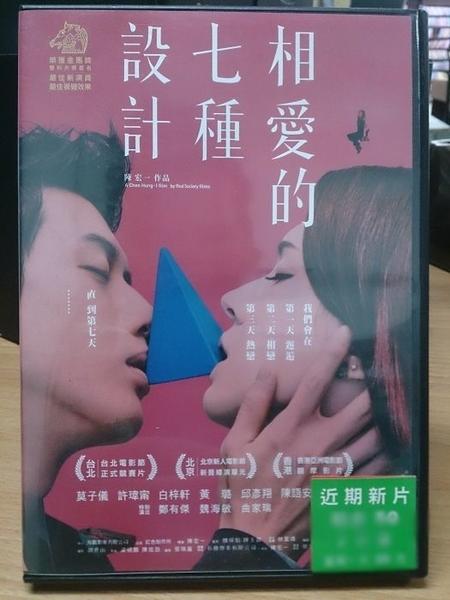 挖寶二手片-Y119-017-正版DVD-華語【相愛的七種設計】-許瑋甯 莫子儀(直購價)