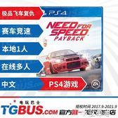 PS4游戲 極品20 極品飛車復仇 中文 賽車類 發售 電玩巴士 MKS摩可美家