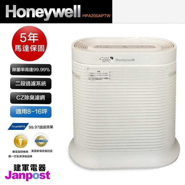 台灣公司貨 Honeywell TrueHEPA 抗敏系列 空氣清淨機 過濾效果達99.97% HPA-200APTW 適用8-16坪 保固5年
