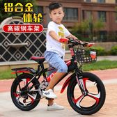 兒童自行車6-7-8-9-10-11-12歲童車男孩女20寸單車變速小學生山地 提前降價 秒出JY