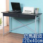 《YoStyle》仿馬鞍皮- 多功能120x40cm雙抽工作桌-書桌 電腦桌 辦公桌(二色任選)