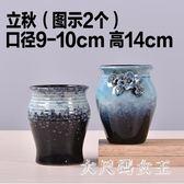 花器 多肉花盆陶瓷簡約高個性復古大號創意小花盆栽 df3483【大尺碼女王】