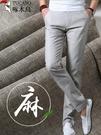 啄木鳥亞麻褲男寬鬆直筒夏季薄款冰絲麻料褲子男士男褲亞麻休閒褲 依凡卡時尚