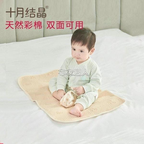十月結晶嬰兒隔尿墊可洗防水超大號月經墊新生兒純棉透氣用品春夏 快速出貨