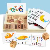 英文木製圖卡積木拼字遊戲 玩具 早教玩具