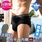 男性三角褲 涼感超薄吸濕排汗 冰絲男內褲 台灣製造 M-L-XL-2XL no.9186 (黑色)-席艾妮SHIANEY