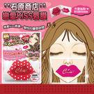 《日本製》石原商店 戀愛KISS唇膜30...
