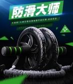 健腹輪-健腹輪健腹器收腹運動健身滾輪鍛練腹肌腹部滑輪健身器材家用男士 YYP