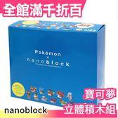 【第二彈】日本 寶可夢 立體積木組 河田積木 nanoblock  Pokemon SERIES 01【小福部屋】