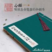 佛經字帖繁體描紅小楷抄經本線裝硬筆書法臨摹心經    蜜拉貝爾