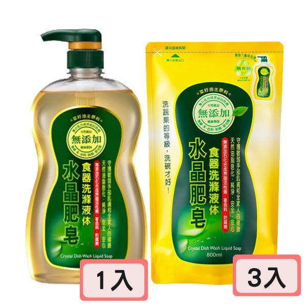 南僑水晶肥皂食器洗碗精1000ml*1+食器洗滌液體補充包800ml*3
