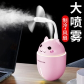 空調噴霧小風扇USB迷你可充電噴霧製冷加濕器學生宿舍床上靜音辦公室 教主雜物間
