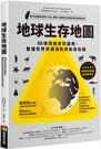 地球生存地圖:88張環境資訊圖表,看懂世界資源消耗與氣候危機【城邦讀書花園】