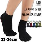 【衣襪酷】止滑五趾襪 TU款 L&D