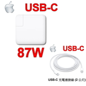 有包膜才真原裝 APPLE 87W 變壓器 USB-C 充電器 A1719 電源線 MNF82LL/A,MacBook Pro 15吋,2016-2017年 一套