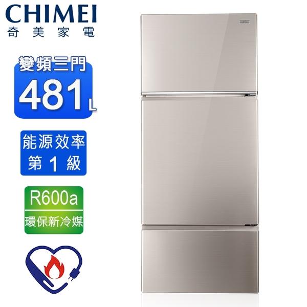 CHIMEI奇美481公升變頻一級三門電冰箱 UR-P481VC~含拆箱定位+舊機回收