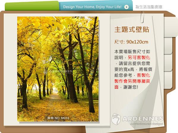 【ARDENNES】防水壁貼 壁紙 牆貼 / 霧面 亮面 / 森林系列 NO.M033