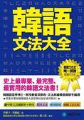 (二手書)韓語文法大全:初級、中級、高級程度皆適用,史上最專業、最完整、最實用的..