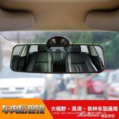 後視鏡 汽車車內大視野後視鏡吸盤式廣角平面鏡教練車室內輔助倒車鏡改裝    蜜拉貝爾