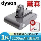 戴森 Dyson 原廠規格 2200mAh 最高容量 電池 一代 1代 DC31 DC34 DC35 DC44 DC45