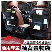 汽車椅背置物袋多功能車載收納袋車用紙巾盒座椅靠背懸掛式儲物兜 T 開學季特惠