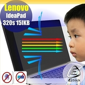 【Ezstick抗藍光】Lenovo IdeaPad 320S 15 IKB IKBR 防藍光護眼螢幕貼(可選鏡面或霧面