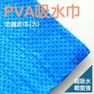 PVA強力吸水巾 (大)