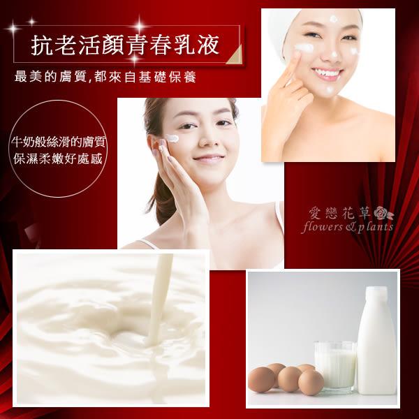 【愛戀花草】魚子醬+牛奶蛋白 抗老活顏青春乳液  250ML