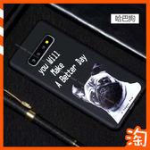 時尚個性卡通狗 三星 S10+ S10 S10e S9+ S9 S8+ S8保護殼套 A8s月球圖案手機殼 小清新文藝款