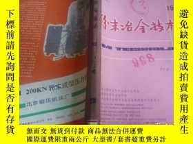 二手書博民逛書店粉末冶金技術罕見1988年全年四期合訂本 季刊Y155713