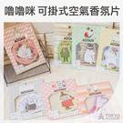 【東京正宗】 MOOMIN 暮敏家族 嚕嚕米 造型 掛式 香氛片 芳香片 清新片 共8款