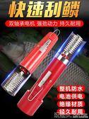 刮鱗器 魚鱗刨刮魚鱗器家用工具全自動電動小型殺魚機刮魚神器打去刷防水