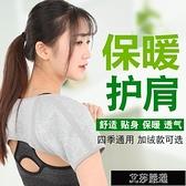 護肩帶護肩保暖睡覺棉加絨中老年護肩帶春夏薄款肩頸肩膀產婦【新年快樂】