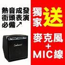 【街頭藝人音箱】 【Coolmusic DK-35】【吉他/貝斯/數位電鋼琴/電子琴/演講】 【3輸入多功能音箱】