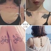 紋身貼 刺青 紋身貼防水男女持久韓國仿真鎖骨胸口英文手臂大腿蝴蝶結
