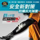 瑪榭 男袖套 TACTEL無手型乾爽彈性機能運動袖套
