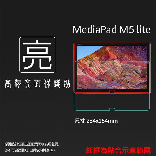 ◇亮面螢幕保護貼 HUAWEI 華為 MediaPad M5 Lite BAH2-W19 10.1吋 平板保護貼 軟性 亮貼 亮面貼 保護膜