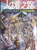 【書寶二手書T5/政治_OGX】人權之路 : 臺灣民主人權回顧. 2008