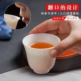 瓷茶杯 品茗杯小茶盞主人杯單杯陶瓷羊脂玉瓷純白 功夫茶具 colo shop