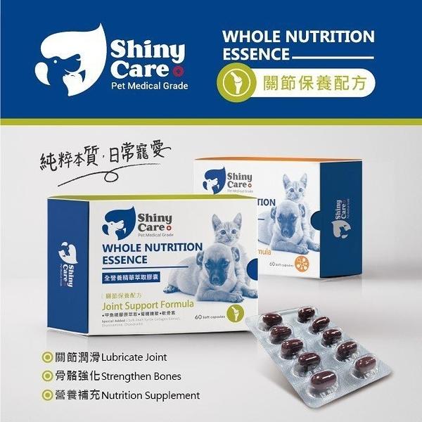 免運『寵喵樂旗艦店』【Shiny Care關節保養配方】關節潤滑 骨骼強化 營養補充