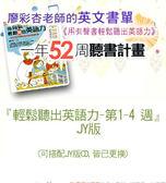 『用有聲書輕鬆聽出英語力- 廖彩杏老師書單』1-4週 (JY版本的CD)