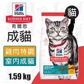 PRO毛孩王 Hills 希爾思 室內成貓 雞肉特調飼料1.59KG 成貓 貓飼料