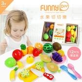 水果切切樂禮盒組 12PCS 玩具 扮家家酒玩具 水果造型玩具