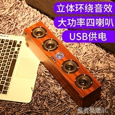 電腦喇叭 音響電腦台式機桌面家用筆電手機通用USB有線木質影響喇叭迷你超重低音炮 年終鉅惠